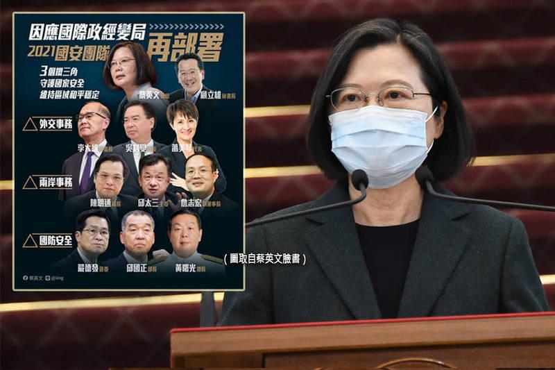 國安人事新佈局 蔡總統:發揮「三個鐵三角」最大戰力