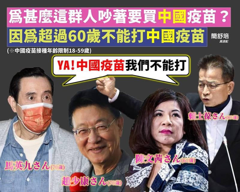 民進黨發言人簡舒培表示,「中國疫苗目前僅有限18-59歲的人可以施打,所以馬英九為首的這一群KMTer,他們根本就打不到中國疫苗!」(圖擷取自「簡舒培 台北真速配」臉書)