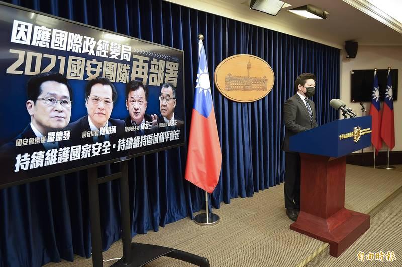 總統府發言人張惇涵(右)舉行記者會,公布國安團隊人事異動。(記者陳志曲攝)