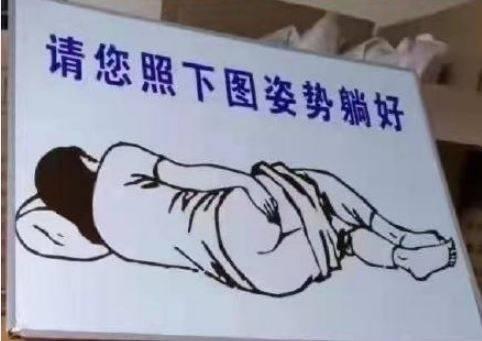 中國應對武漢肺炎(新型冠狀病毒病,COVID-19)疫情,持續使用全球獨有的「肛門拭子」方式來進行檢測。(圖翻攝自微博)