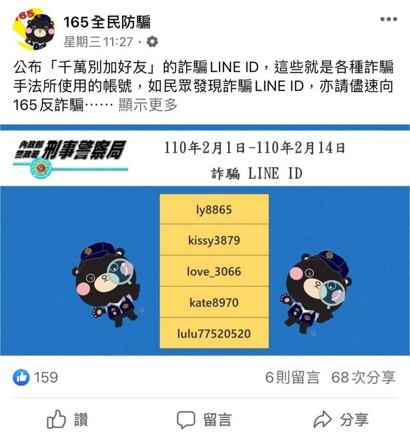 民眾可善用「165全民防騙」粉絲專頁每週公告的「詐騙Line ID」,減低被騙風險。(記者姚岳宏翻攝)