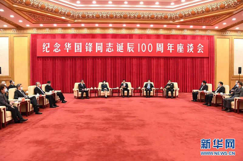 中共中央2月20日在北京人民大會堂舉行舉行紀念華國鋒誕辰100週年座談會。中共中央政治局常委、中央書記處書記王滬寧出席並講話,中共中央政治局常委、國務院副總理韓正出席。(圖擷取自網路)
