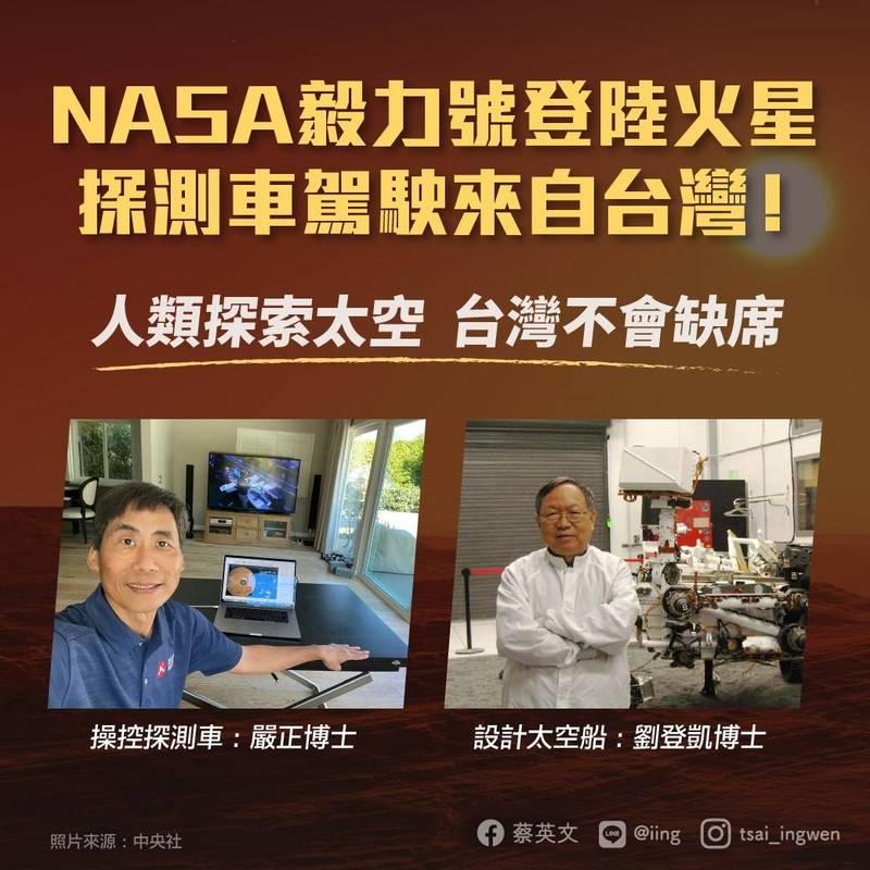 總統蔡英文今在臉書上介紹參與毅力號計畫的台灣專家,強調「人類探索太空,台灣不會缺席。」 (圖擷自蔡英文臉書)