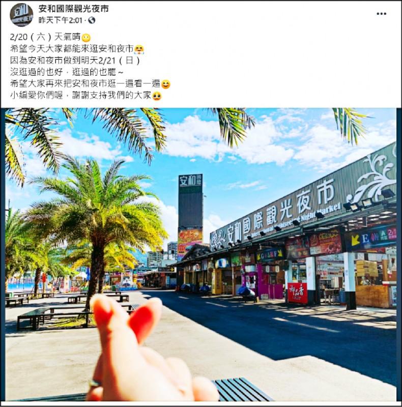 安和夜市的臉書專頁貼出歇業,民眾嘆可惜。(擷取自網路)