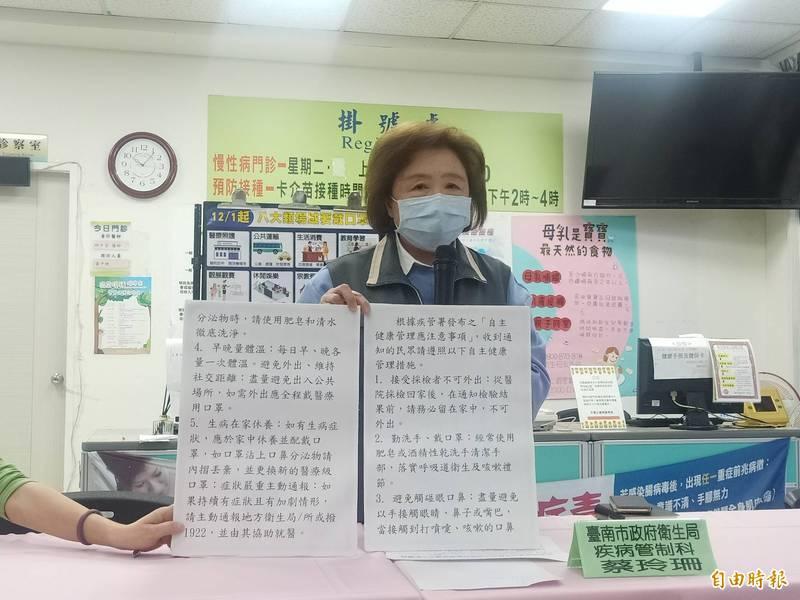 南市衛生局今日召開記者會說明確診個案943的防疫作為及裁罰細節。(記者王姝琇攝)