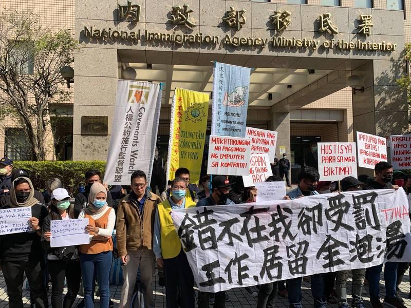 台灣國際勞工協會今天前往移民署抗議。(記者王冠仁翻攝)