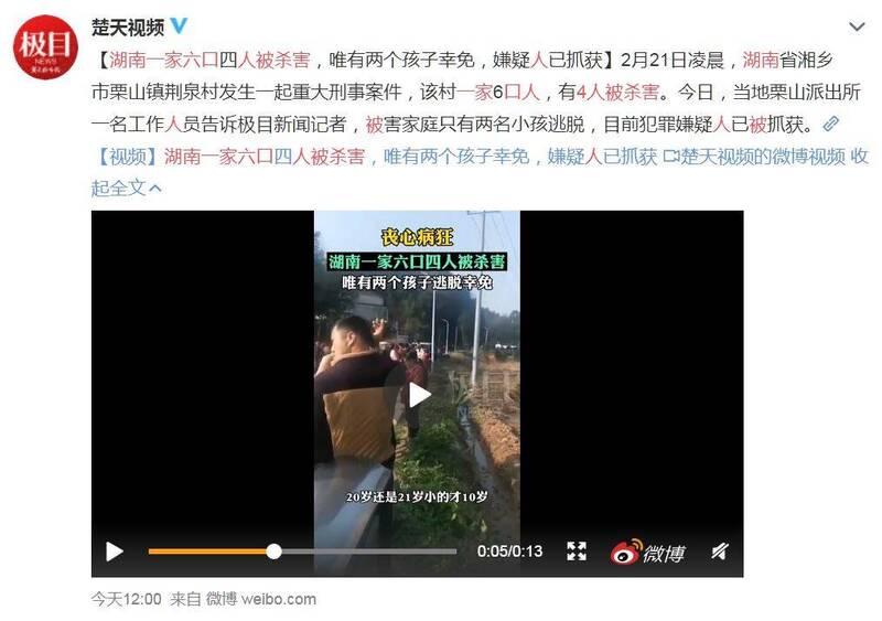 中國湖南省湘鄉市栗山鎮荊泉村昨日凌晨,傳出有1家6口人,其中4名大人遇害。(圖翻攝自微博「楚天視頻」)