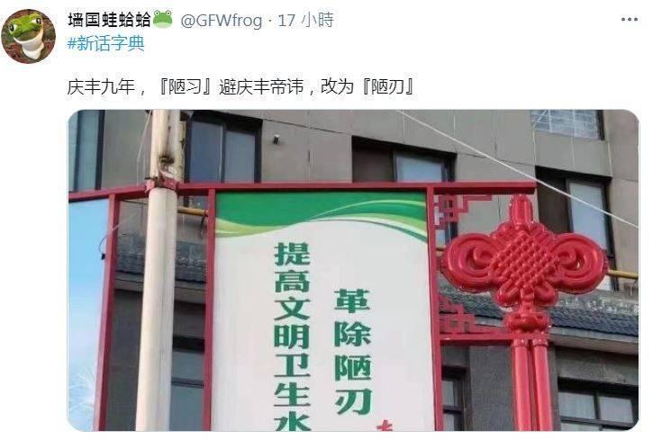 中國標語在網路瘋傳,,只見簡體字的「陋习」被改成「陋刃」,讓不少網友認為這是在避諱習近平的「习」。(圖擷自@GFWfrog推特)