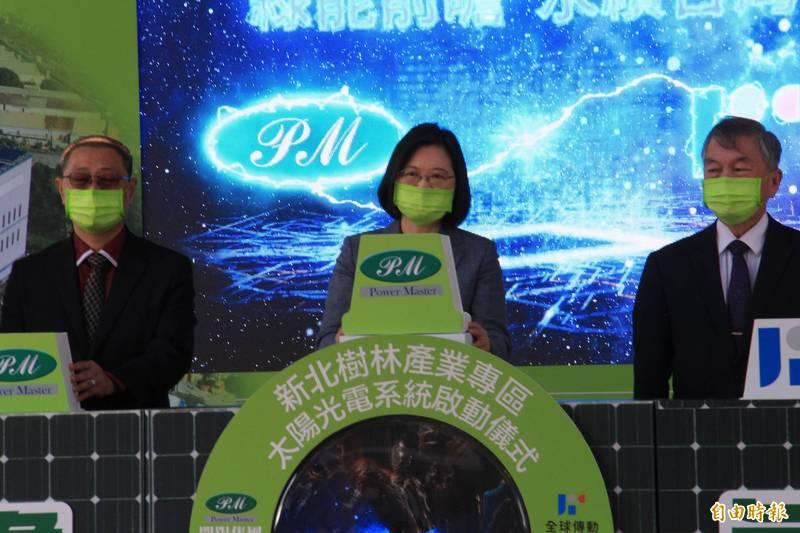 蔡英文出席太陽光電系統啟用典禮,強調太陽光電就是第一波主力。(記者邱書昱攝)
