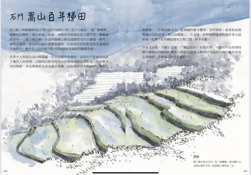 「台二線旅圖速寫」中的石門嵩山百年梯田,在郭正宏的筆下充滿歷史趣味。(記者翁聿煌翻攝)
