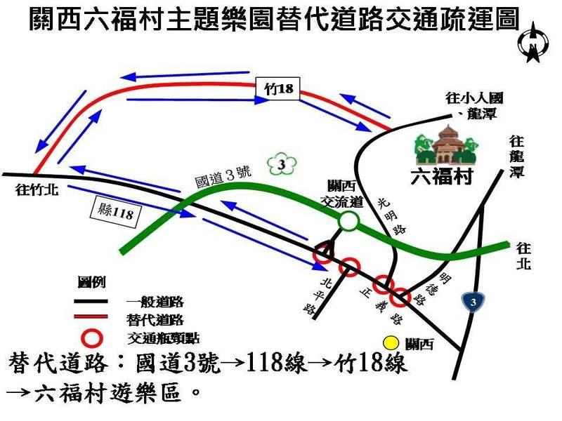 關西鎮六福村主題遊樂區替代道路交通疏運圖。(新竹縣政府警察局提供)