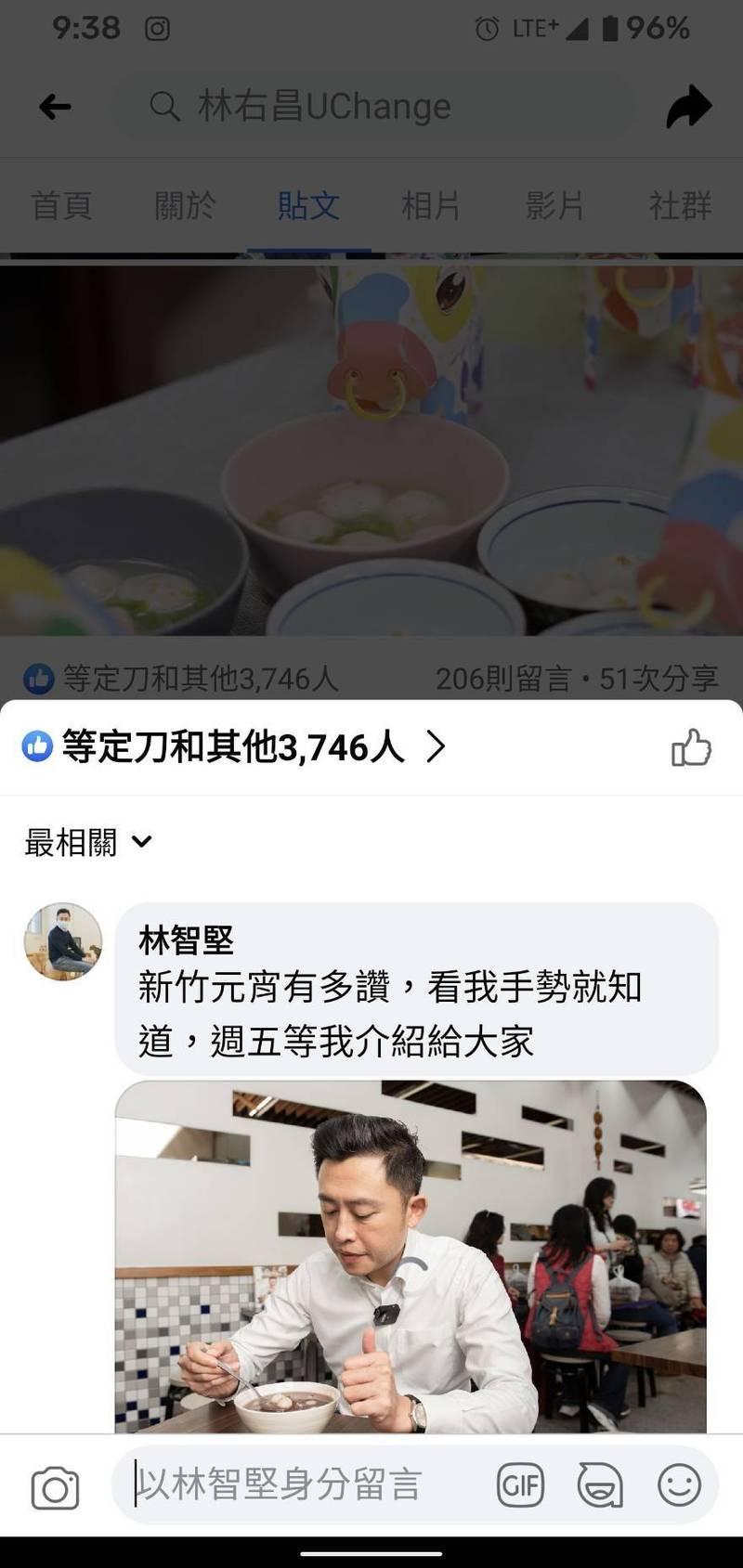 林智堅接元宵湯圓戰帖 週五公開好吃地點