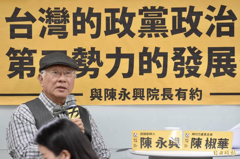 時代力量今(23)日召開「台灣的政黨政治,第三勢力的發展空間」座談,民報創辦人陳永興表示要跟民眾黨主席柯文哲合作,「最大的困難就是他的大嘴巴」。(記者叢昌瑾攝)