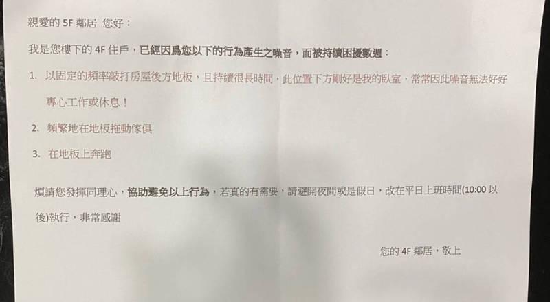 一名PTT網友表示,自己住6樓、5樓爸媽很少來住,卻收到4樓鄰居貼的反應紙條,讓他相當輕鬆。(翻攝PTT)
