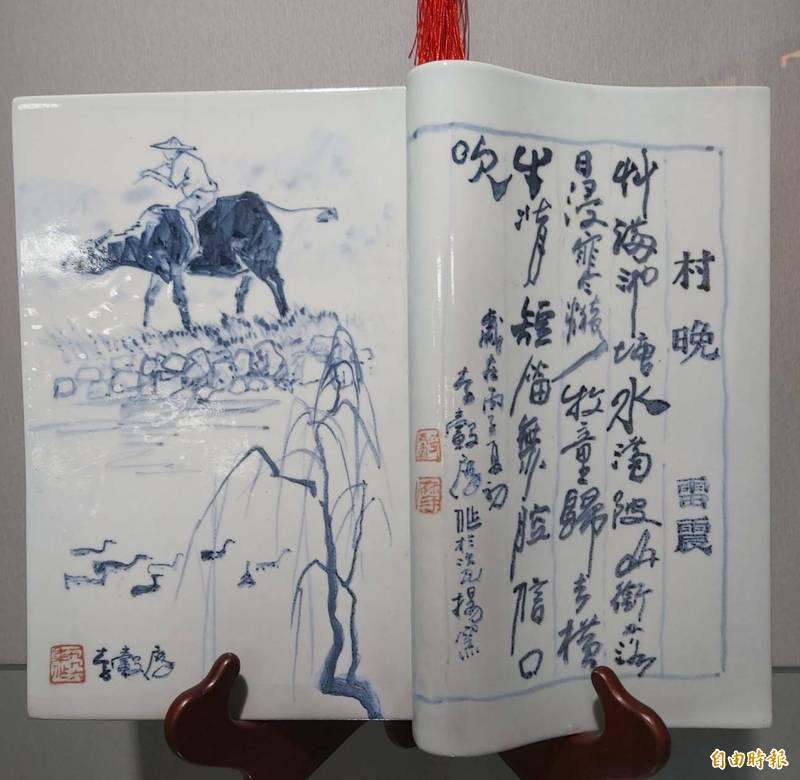 書畫大師李轂摩在古書頁面造型的陶瓷寫上宋代詩人雷震的詩作「村晚」並作畫,呈現「詩中有畫、畫中有詩」的意境。(記者張協昇攝)