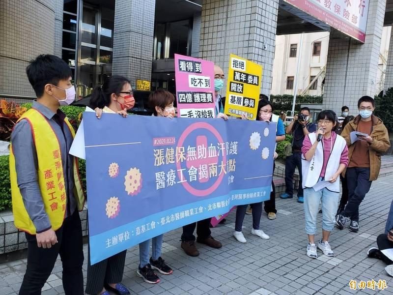 醫療工會前往衛福部健保署陳情。(記者林惠琴攝)