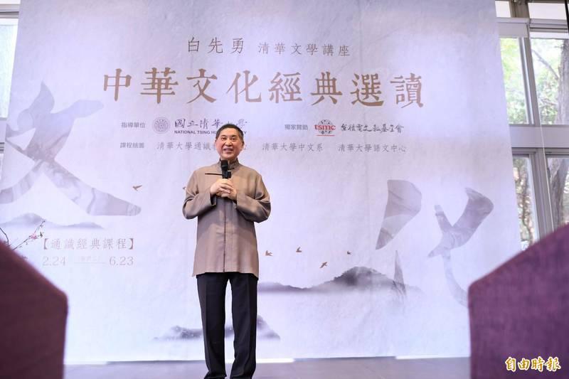 清華大學與台積電文教基金會合作推出白先勇文學講座,今年以中華文化經典選讀為主體,邀請多位重量級作家來演講。(記者洪美秀攝)