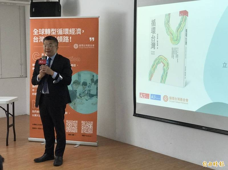 立法院副院長蔡其昌今出席循環台灣新書發表會時說,當前國際趨勢,經濟與環保已不再是二元對立。(記者彭琬馨攝)