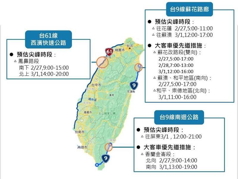 蘇花、西濱快、南迴於228連假期間尖峰時段將出現局部壅塞,公總已規劃多項疏導措施。(圖:公路總局提供)
