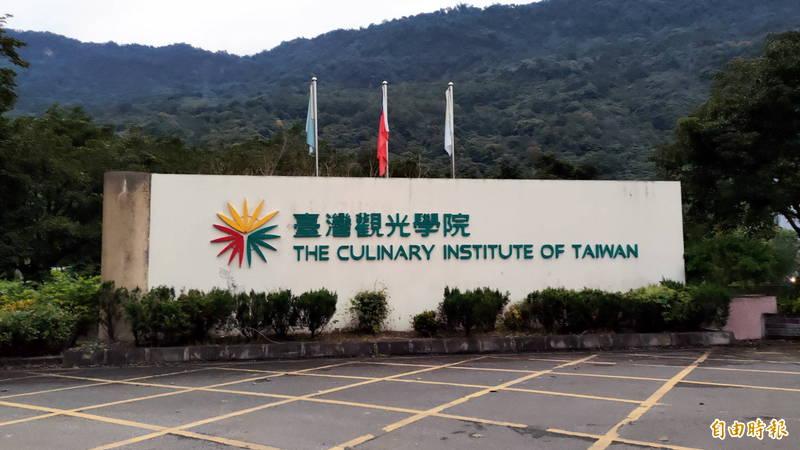 台灣觀光學院傳將停辦,校內學生已組成自救會,提出上學期曾獲校長承諾要讓在校生原校畢業,如今停辦消息再傳,學生非常惶恐,呼籲校方不要遞交停辦計畫。(資料照)