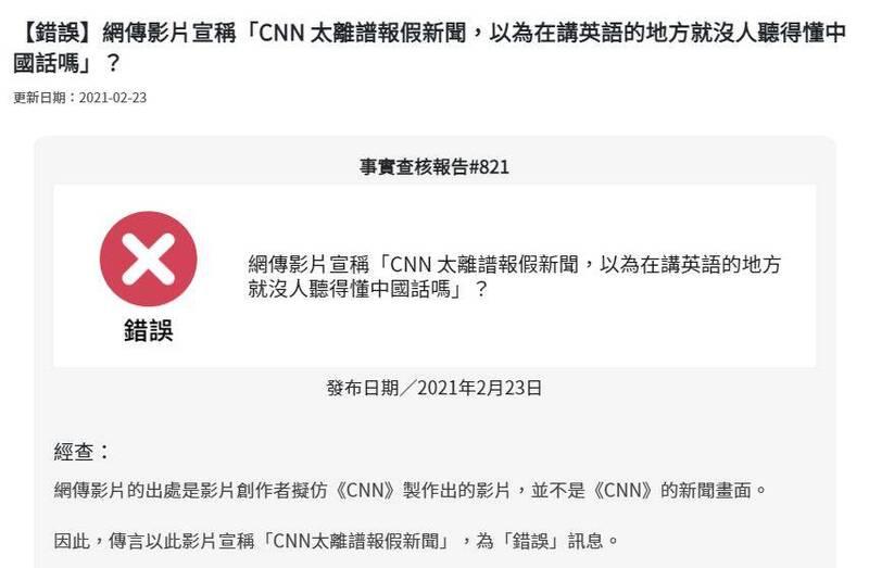 社群平台上近日流傳1段影片貼文,宣稱「CNN的假新聞,專門醜化抹黑中國」、「CNN太離譜報假新聞,他以為在講英語的地方就沒人聽得懂中國話嗎?」等內容。台灣事實查核中心指出經查有誤。(圖翻攝自台灣事實查核中心官網)