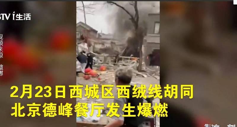中國北京中南海附近發生餐廳爆炸,傳1死6傷。(圖擷取自網路畫面)