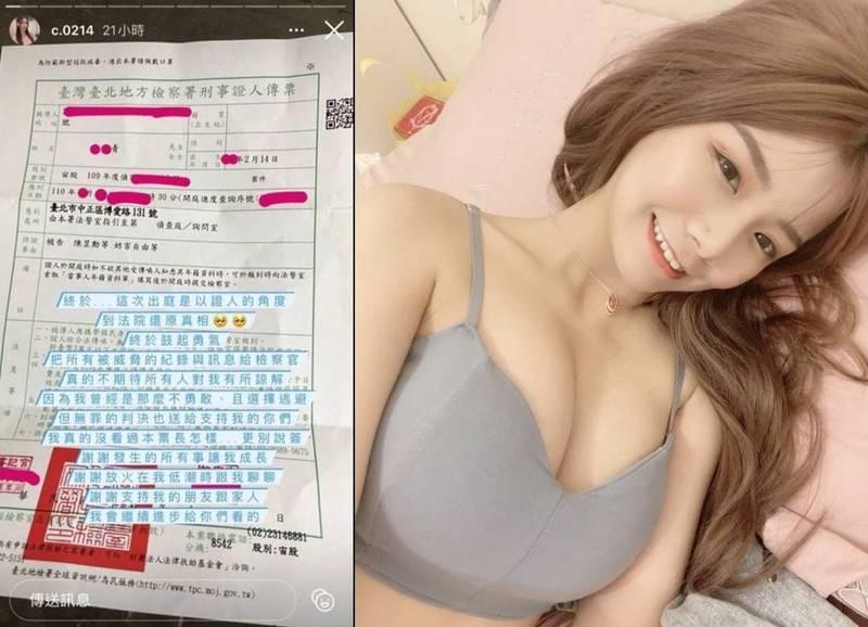 青青將「證人」傳票視為「無罪判決」,網友認為高興得太早。(圖取自青青Instagram)