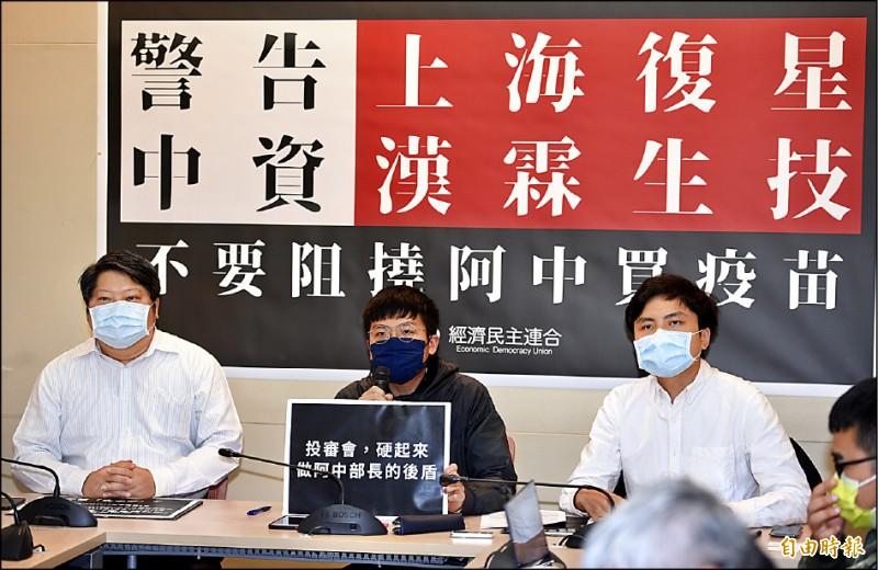 台灣公民陣線、經濟民主連合智庫24日召開記者會,揭露上海復星醫藥阻撓台灣取得德國BNT疫苗。(記者羅沛德攝)