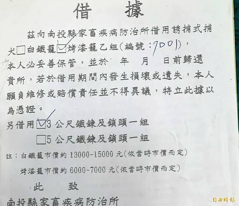 南投縣家畜疾病防治所出借誘捕籠前,當事人須填寫申請書情形。(記者謝介裕攝)