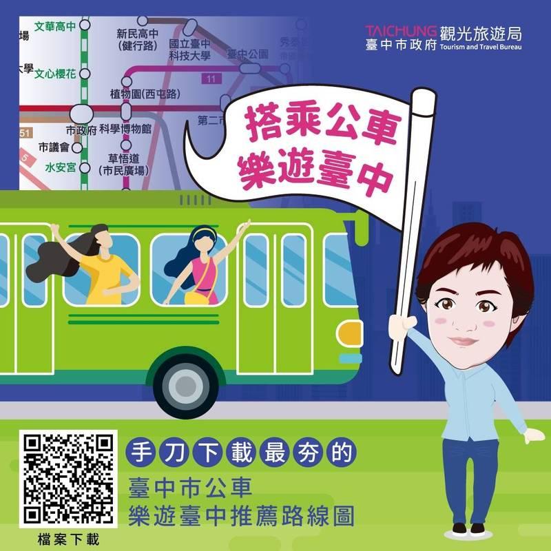 228連假搭乘台中市公車,樂遊台中熱門景點。(圖由觀旅局提供)