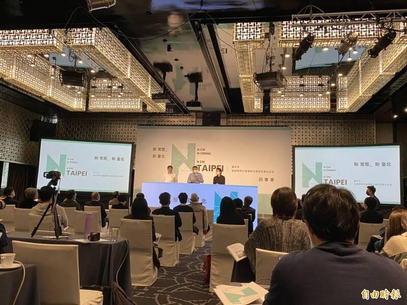 因應後疫情產業轉型,台北市政府提出「台北市後疫情時代產業數位轉型政策白皮書」,宣布未來兩年落實的數位基礎建設,今大張旗鼓選在晶華酒店開記者會說明。(記者楊心慧攝)