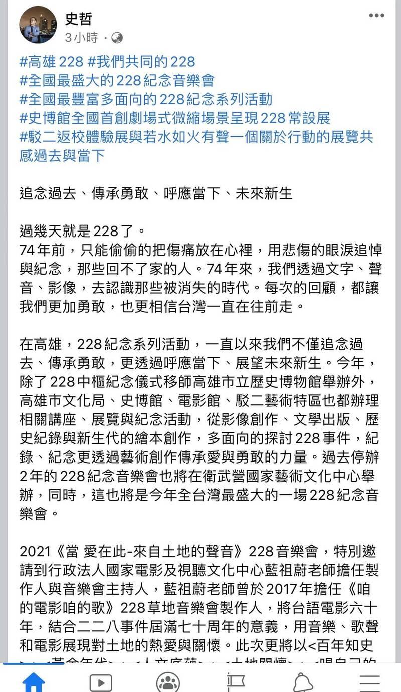 高雄市副市長史哲貼文追悼228事件。(翻攝自史哲臉書)