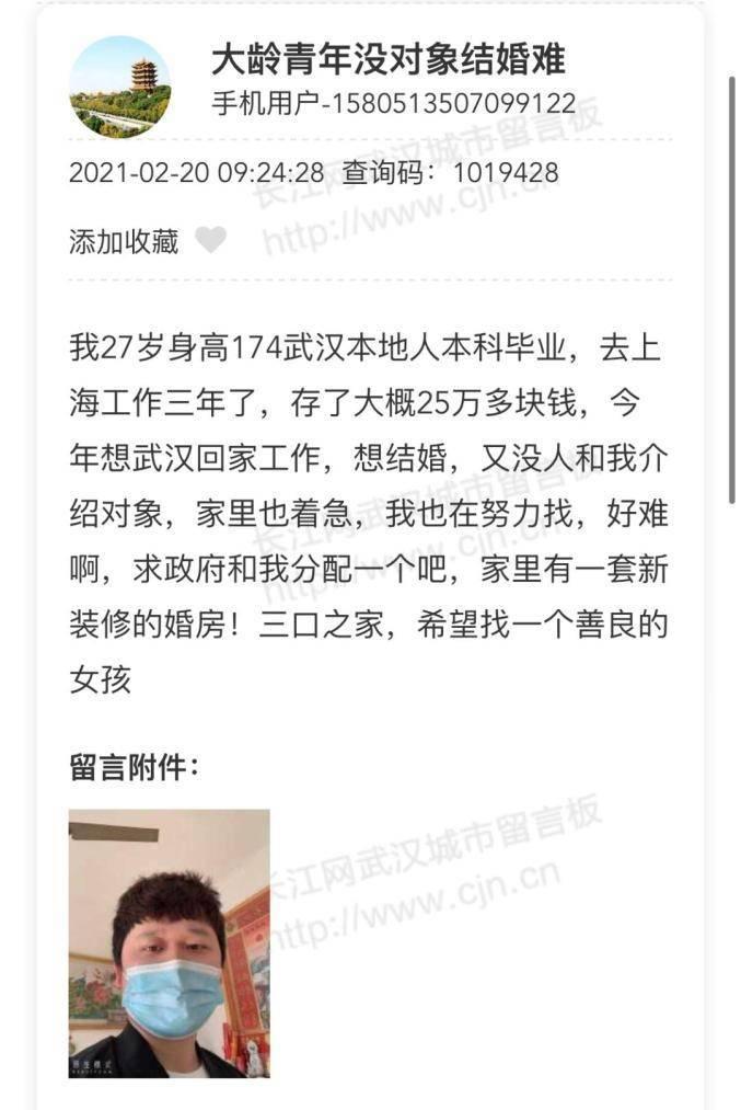 我要脫單!27歲武漢男求政府「分配對象」 網友:又不是商品