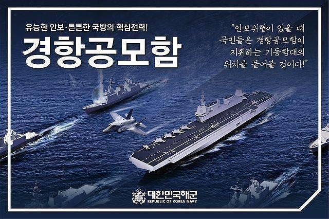 南韓防衛事業廳宣布通過輕型航空母艦計劃。(翻攝自韓國海軍官網)
