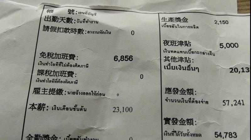 他曝泰籍移工友人薪資單 驚人月收入讓網友全跪了