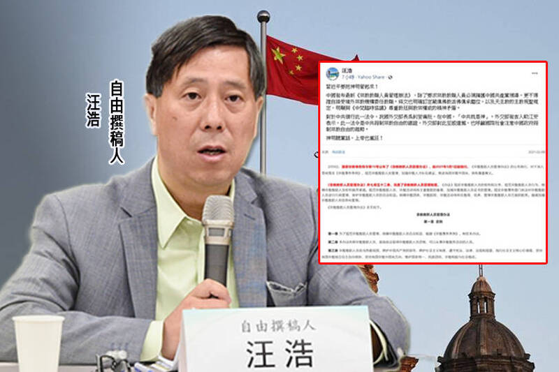 汪浩今(25)在臉書痛批中共最新《宗教教職人員管理辦法》。(本報合成)