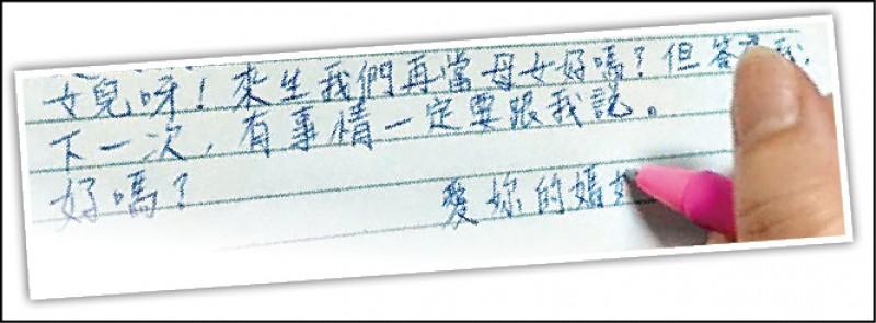 女職員輕生後,媽媽曾在臉書社群「沒發聲不代表沒發生」PO出寫給女兒的信。(中央社檔案照)