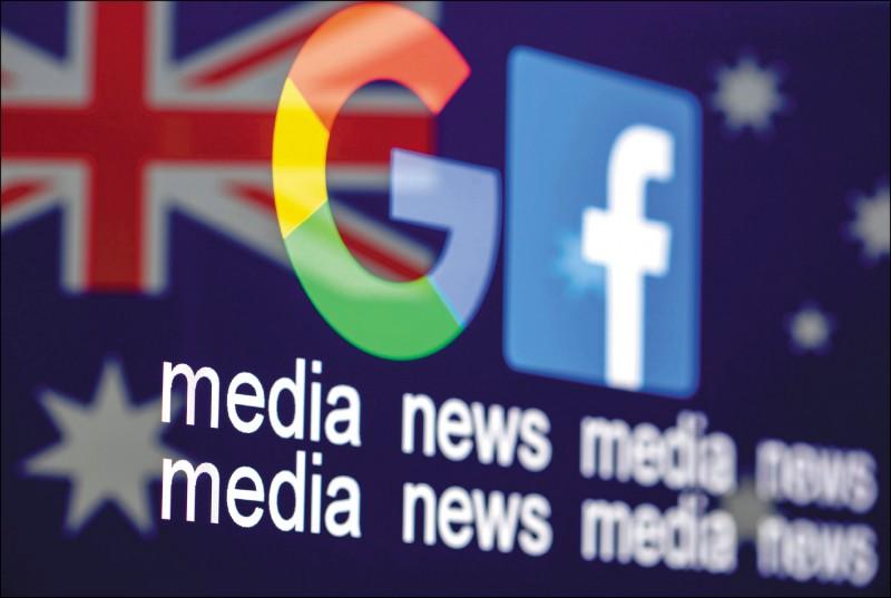 澳洲國會廿五日修法,使政府擁有要求臉書和Google等數位平台,為其登載澳洲媒體產製的新聞內容付費給媒體公司的法源。該法乃全球首例,可能引起英國等其他國家跟進。(路透)