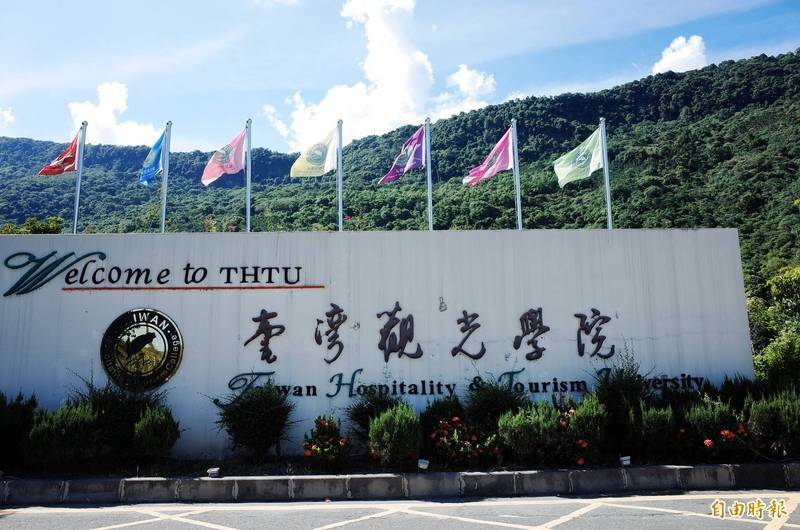 台灣觀光學院因少子女化難經營,財務惡化下董事會決議停辦,教育部預計3月3日到校舉辦說明會,收集現有257名學生、34名教職員工的意見,再進行後續安置作為。(資料照)