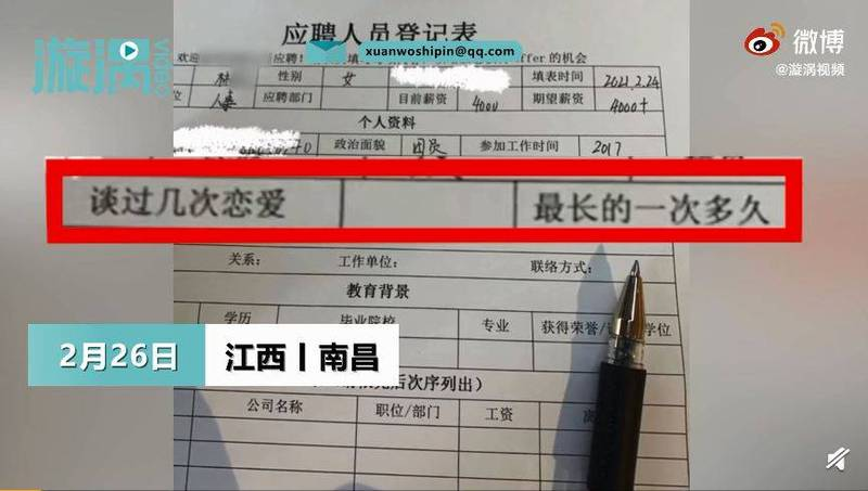 Chinese female applicants were asked to write about their love experiences. The company said it was to examine emotional intelligence.  (The picture is taken from Weibo)