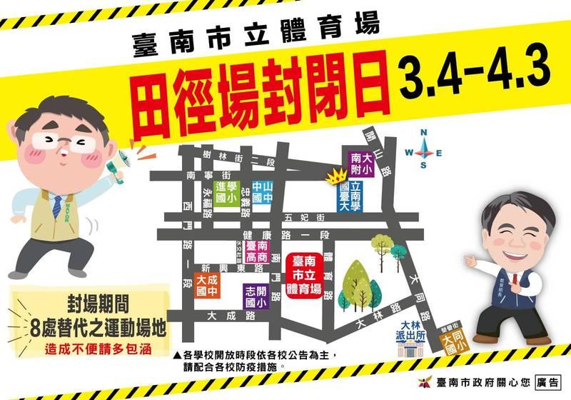 五月天3月演唱會,台南市立體育場封館地圖。(南市教育局提供)