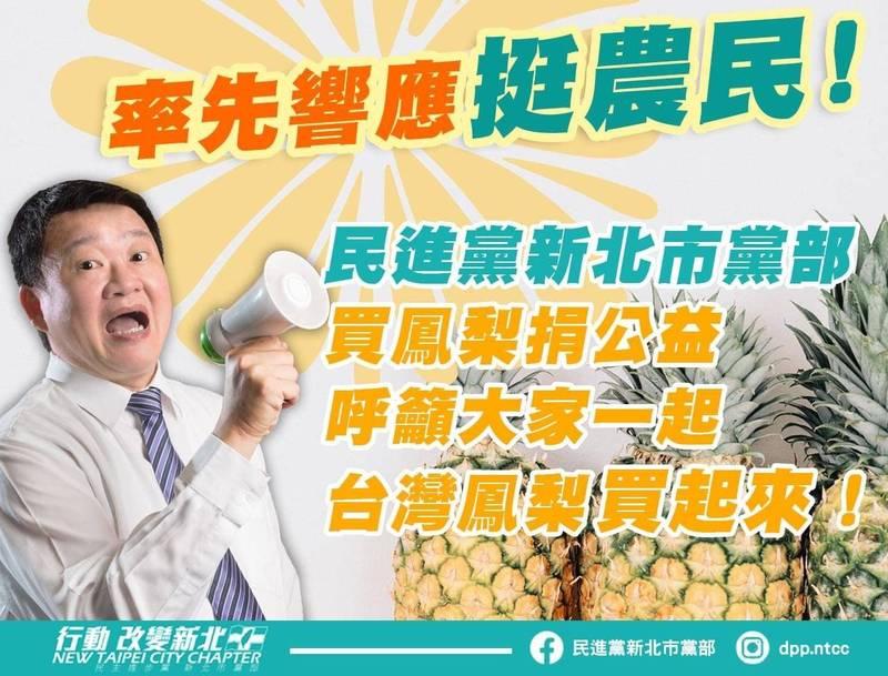 民進黨新北市黨部挺台灣鳳梨,已向產地購買1000箱,將分贈給社福團體。(民進黨新北市黨部提供)
