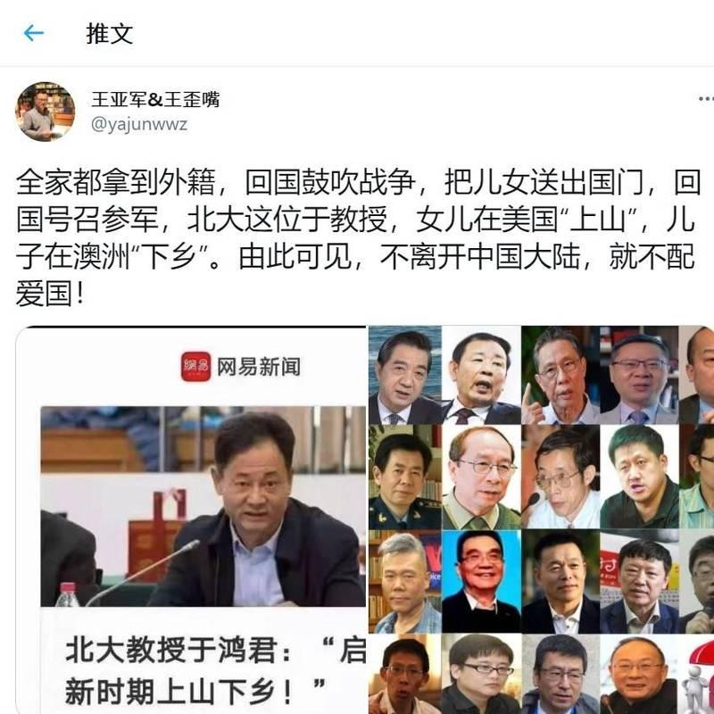 中国时评人王亚军狂酸于鸿君,还用九宫格照片嘲讽儿女都不在中国境内的名人,最右下角谜样人物疑似是「最大咖」习近平。(翻摄自推特@yajunwwz)(photo:LTN)