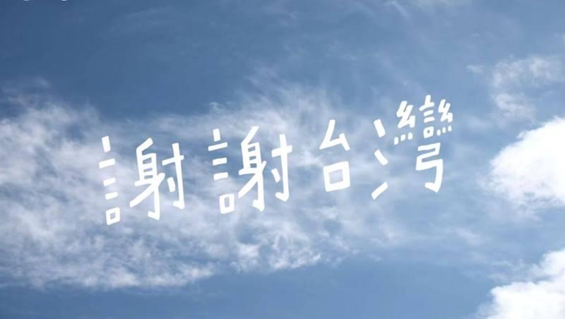 311地震10週年,日本台灣交流協會釋出感人影片。(圖擷取自臉書)