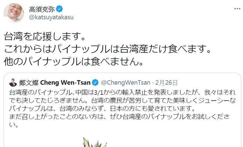 高須克彌的推文全文。(圖擷取自高須克彌推特)