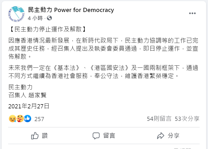 面臨國安法制裁 香港「民主動力」宣布解散