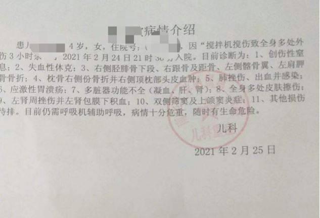4歲女童的醫院診斷書。(圖擷取自「鳳凰網」)