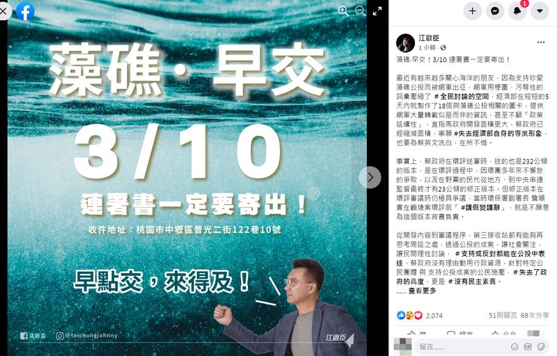 江啟臣指控經濟部 提供網軍大量轉載似是而非的資訊 - 政治 - 自由時報
