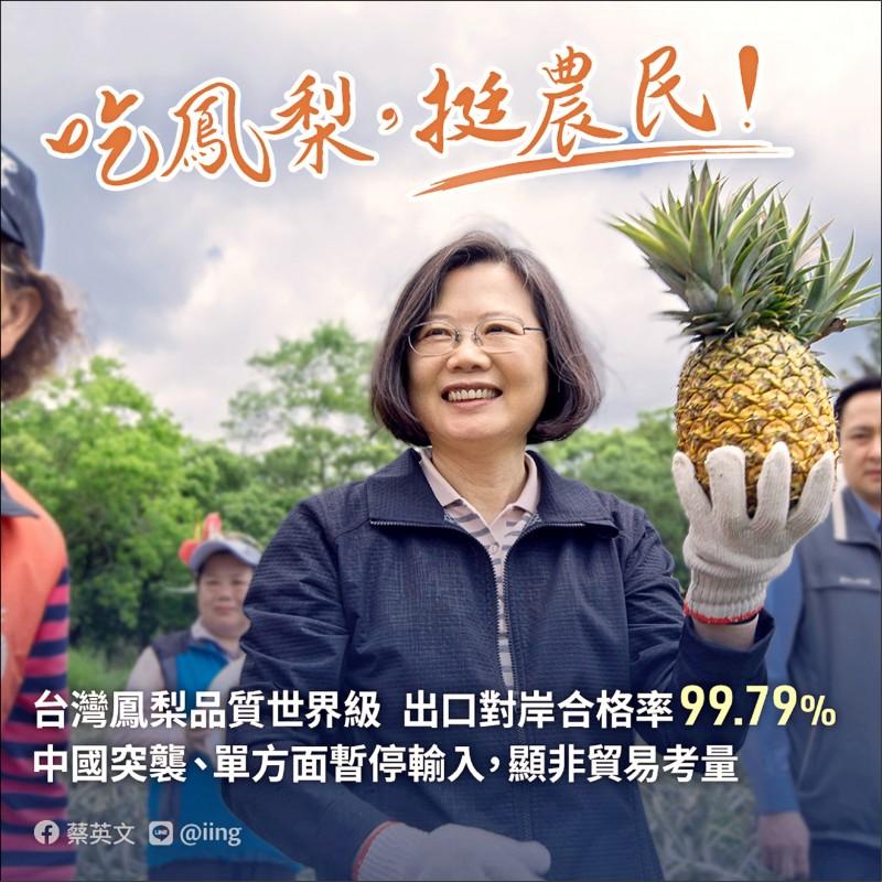 中國廿六日以台灣鳳梨病蟲害問題,宣布三月一日起暫停輸入,蔡總統譴責突襲式通知,非正常的貿易考量,並呼籲「挺農民,一起吃鳳梨」。(取自蔡英文臉書)