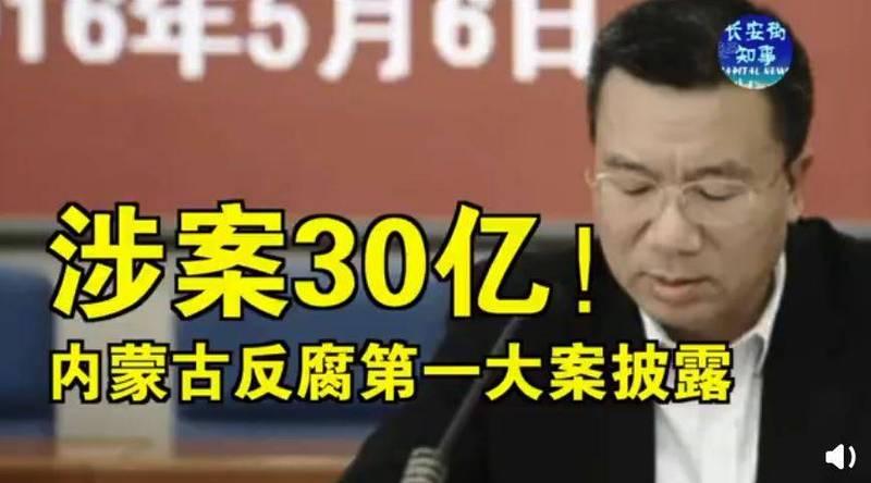 書記李建平利用權力大貪30億人民幣(約台幣130億),更荒唐的是他竟用 「猜拳」的方式決定董事長、總經理、監事長,引發中國網友熱議。(圖擷取自微博)
